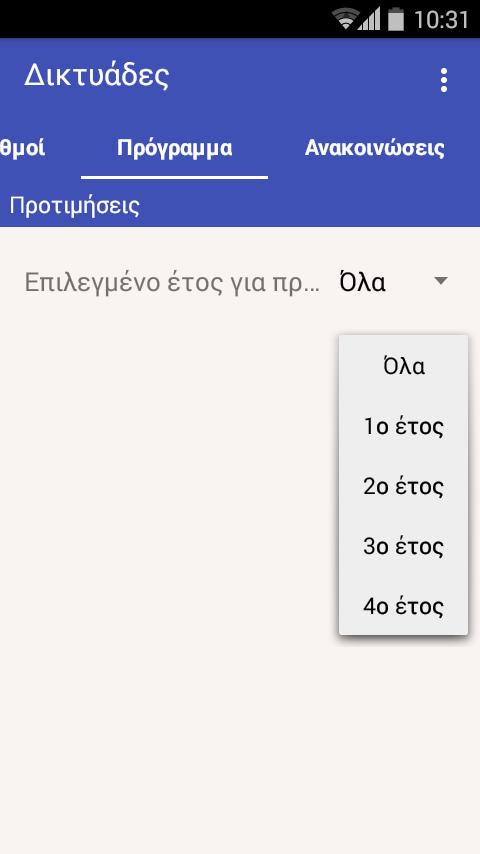 Δικτυάδες - screenshot