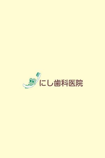 u306bu3057u6b6fu79d1u533bu9662 2.1.1 Windows u7528 1