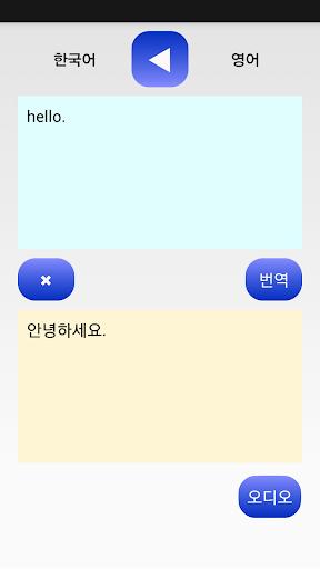 영어 번역기