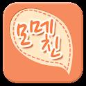 모메친 : 모바일 메신저 친구 만들기 프로젝트 logo