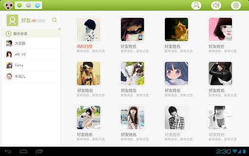 飞信HD for Android