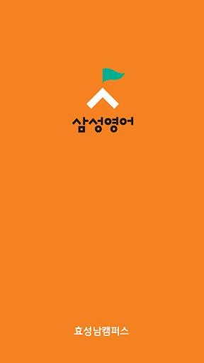 삼성영어효성남캠퍼스 효성남초 성지초