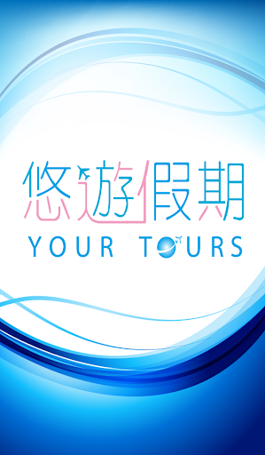 悠遊旅行社
