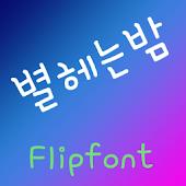 ATNightstar™?Korean Flipfont