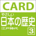 やさしい日本歴史 江戸時代版 icon