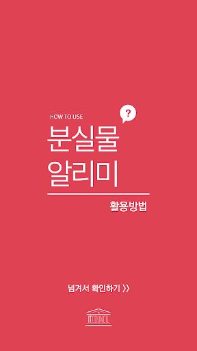 한국디지털미디어고등학교 교내분실물알리미