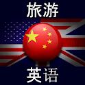 旅游英语 icon