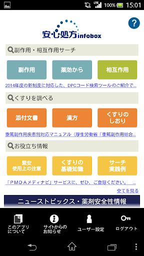 u5b89u5fc3u51e6u65b9infobox 1.9.4 Windows u7528 1