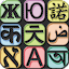 Arabic Translator / Dictionary 5.7 APK for Android