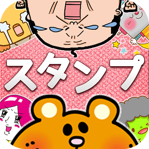 スタンプショップ ☆LINEやfacebookでスタンプ★ 社交 LOGO-玩APPs