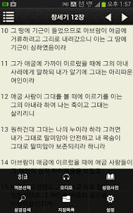 Deluxe 아가페성경찬송(개역개정+쉬운성경+새찬송가) - screenshot thumbnail