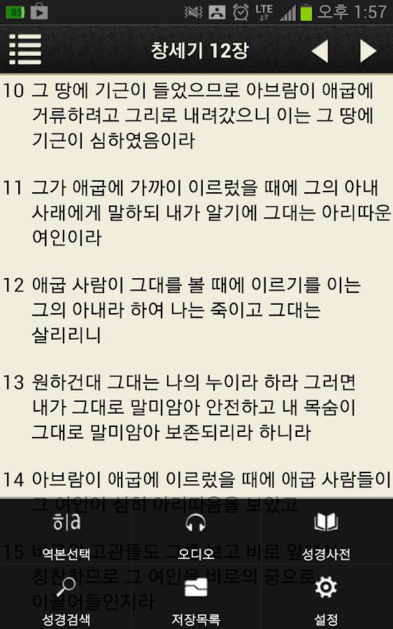 Deluxe 아가페성경찬송(개역개정+쉬운성경+새찬송가) - screenshot