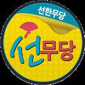 선무당운세-사주, 궁합, 타로, 신년운세, 토정비결 icon