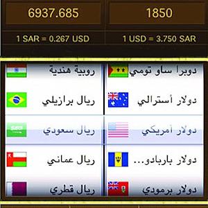 Download App تحويل و صرف العملات - iPhone App
