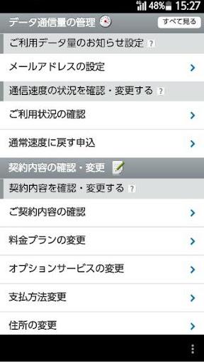 My Y!mobile  screenshots 3