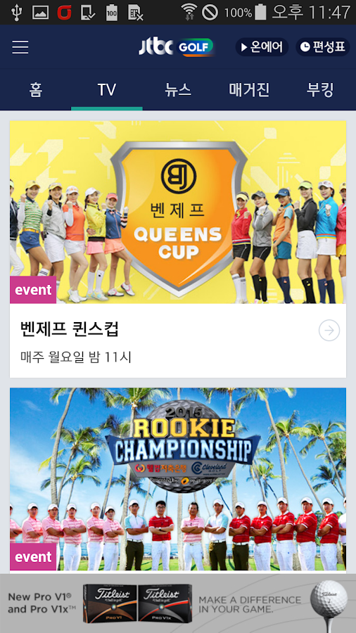 JTBC GOLF- screenshot