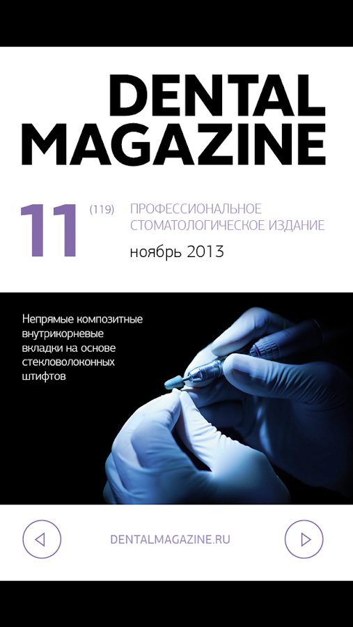 Dental Magazinе – скриншот