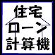 住宅ローン計算機(Lite)