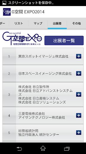 【免費工具App】G空間EXPO-APP點子