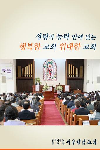서울성남교회