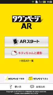 無料生活AppのタウンページAR|HotApp4Game