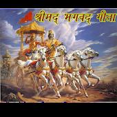 Shrimad Bhagwad Geeta Marathi