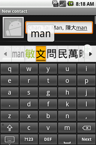 Cantonese keyboard - screenshot