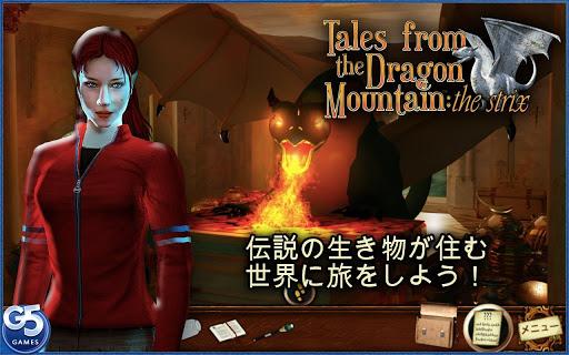 Tales of Dragon Mountain Full