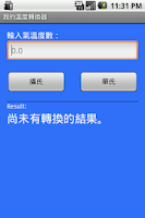 Screenshot of 溫度轉換