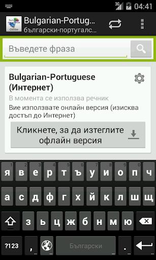 Български-Португалски