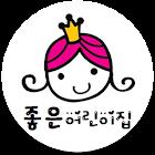 좋은어린이집 (광진구) icon
