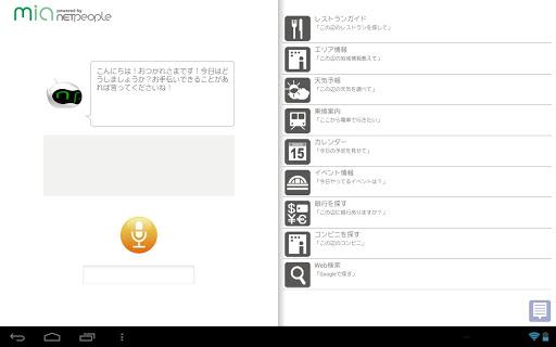 mia for Tablet | u97f3u58f0u5bfeu8a71u30a2u30b7u30b9u30bfu30f3u30c8 1.3.1.2 Windows u7528 1