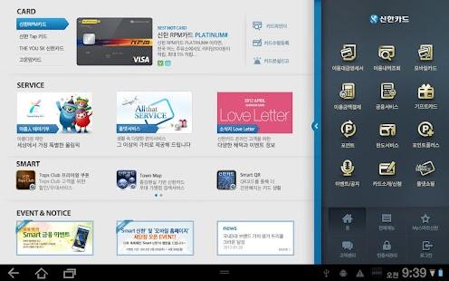 신한카드 - Smart 신한 태블릿 - screenshot thumbnail