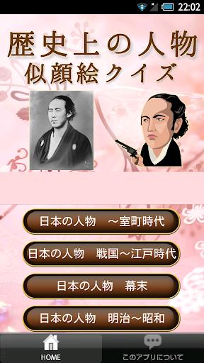 似顔絵クイズ 〜世界と日本の歴史上の人物〜