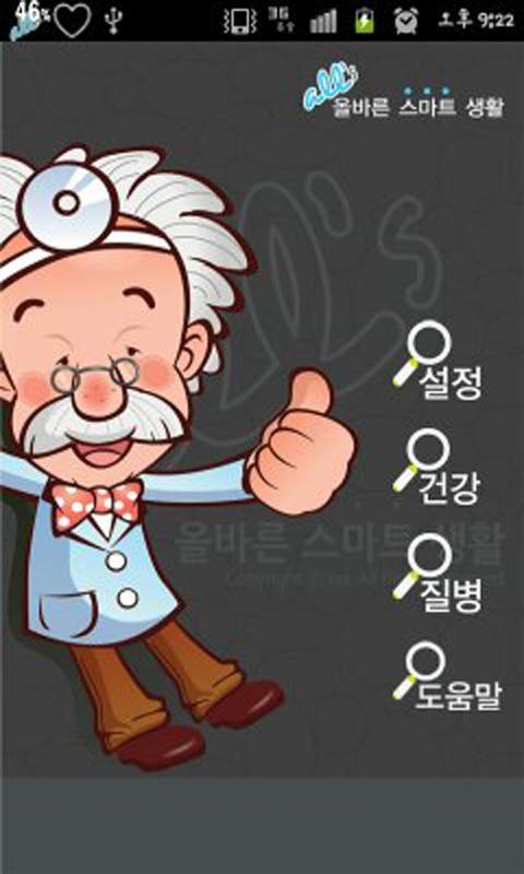 올스 (올바른 스마트생활 + 배터리위젯)- screenshot