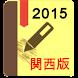 中学受験ヘルパー2015(関西版)FREE