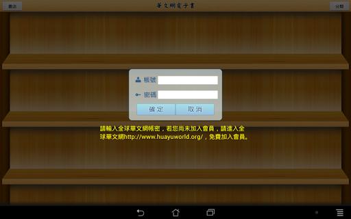 華文網電子書