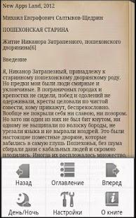 免費下載書籍APP Пошехонская старина app開箱文 APP開箱王
