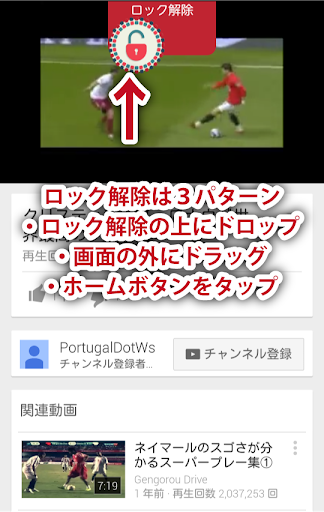 誤操作ロック 〜YouTube等の動画にも対応〜|玩工具App免費|玩APPs
