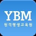 YBM학점은행