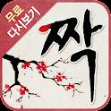 짝 다시보기(TV방송,동영상,드라마,애정촌,교양프로) logo