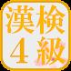 漢検4級!漢字検定対策アプリ!無料で漢字の勉強ができる!