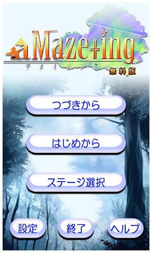 【脱出パズル】aMAZE+ing(アメイジング) 無料版