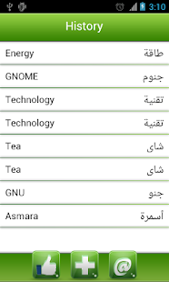 English Arabic Dictionary Free - screenshot thumbnail