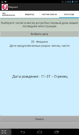 【免費醫療App】Счетчик схваток-APP點子