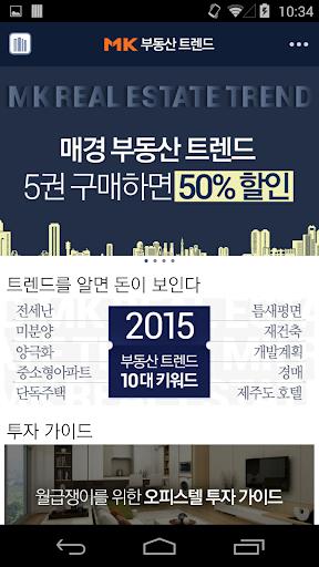 매경 부동산 트렌드 2015