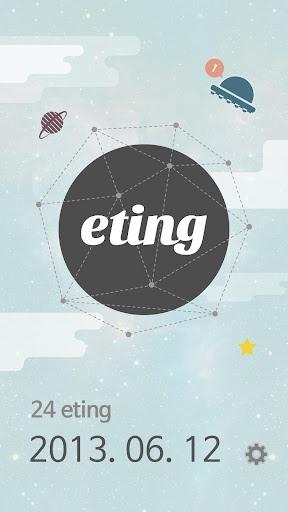 eting - 감성통신 다이어리 이팅
