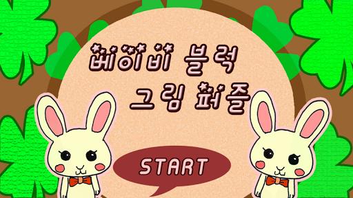 【免費解謎App】베이비 블럭 그림 퍼즐-APP點子