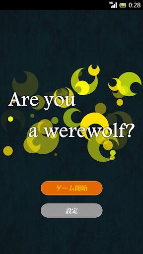 汝は人狼なりや?