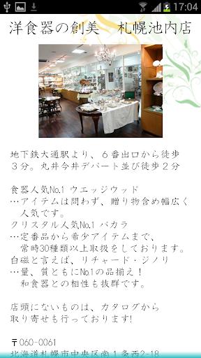 玩生活App|創美 札幌池内店免費|APP試玩